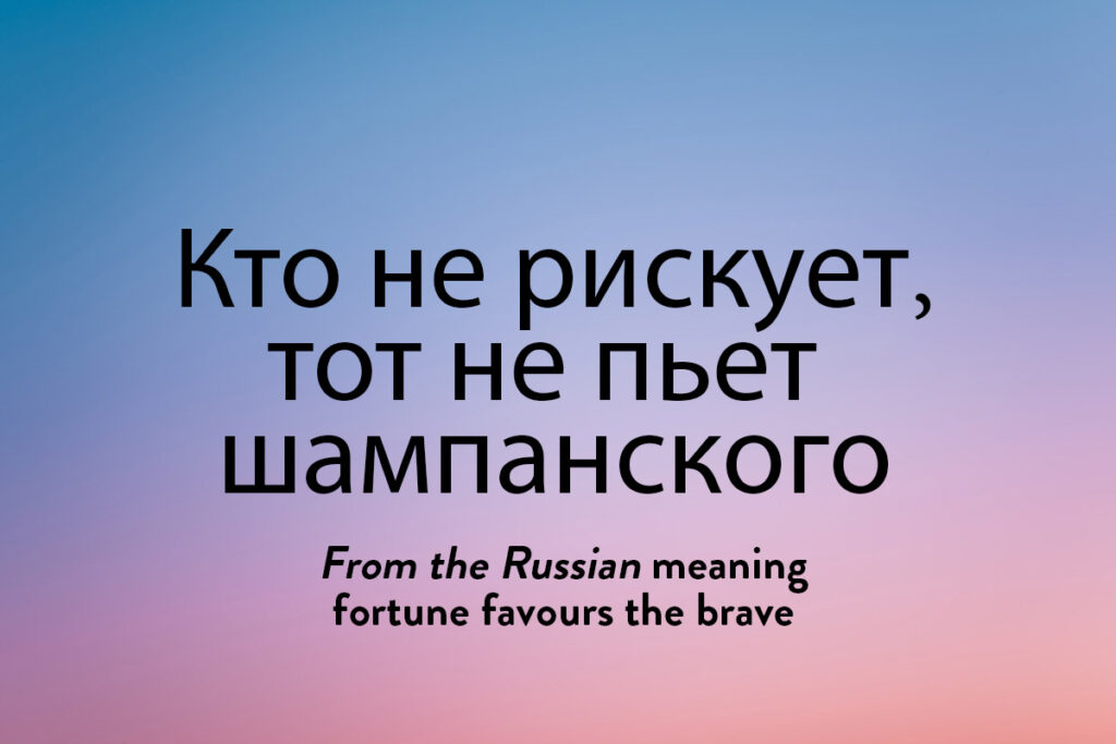 This beautiful and inspirational Russian phrase essentially means fortune favours the brave
